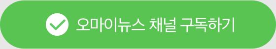 오마이뉴스 채널 구독하기