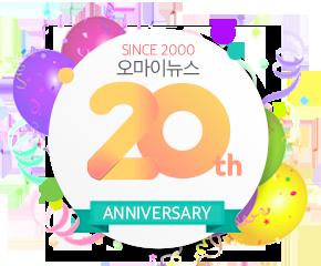 오마이뉴스 20주년 특별면