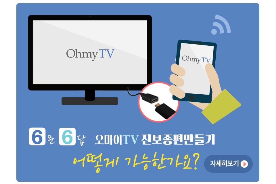 6문 6답, 오마이TV 진보종편만들기 어떻게 가능한가요? 자세히보기