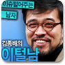 김종배의 이슈 털어주는 남자