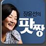 장윤선의 팟짱