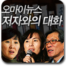 오마이뉴스 저자와의 대화
