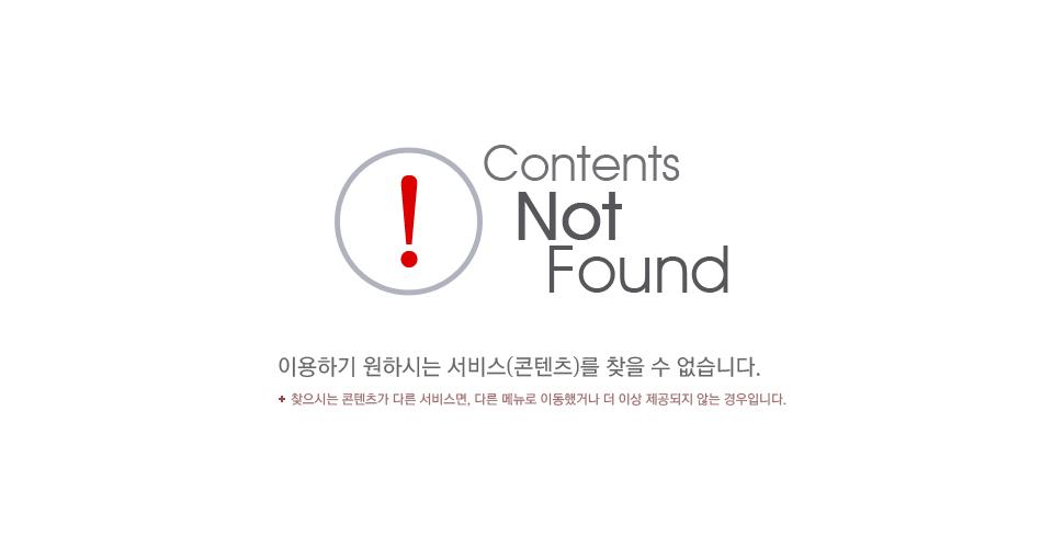 contents not found 이용하기 원하시는 서비스(콘텐츠)를 찾을 수 없습니다.             찾으시는 콘텐츠가 다른 서비스면, 다른 메뉴로 이동했거나 더 이상 제공되지 않는 경우입니다.