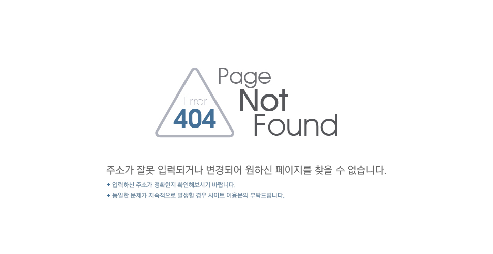 page not found 주소가 잘못 입력되거나 변경되어 원하신 페이지를 찾을 수 없습니다. 입력하신 주소가 정확한지 확인해보시기 바랍니다.             동일한 문제가 지속적으로 발생할 경우 사이트 이용문의 부탁드립니다.