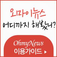 오마이뉴스 가이드