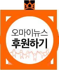 오마이뉴스 정기후원