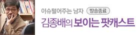김종배의 보이는 팟캐스트