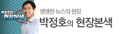 박정호의 현장본색