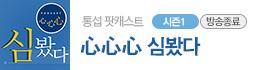서울디지털대교수들의 심봤다