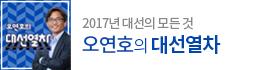 장윤선&박정호의 팟짱
