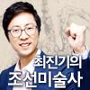 최진기 인문학특강