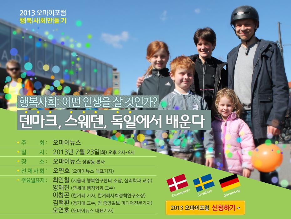 2013오마이포럼 <행복사회만들기> 행복사회 어떤 인생을 살 것인가? 덴마크, 스웨덴, 독일에서 배운다