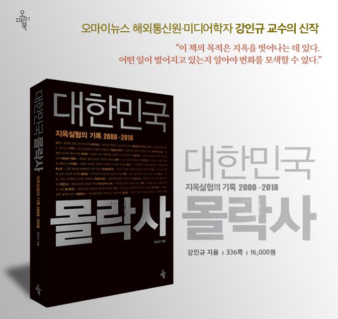 대한민국 몰락사