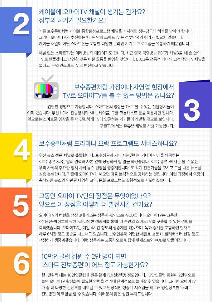 오마이TV 잔보종편 만들기, 어떻게 가능한가요? 6문6답 내 손안의 스마트 TV시대, 오마이TV가 열겠습니다