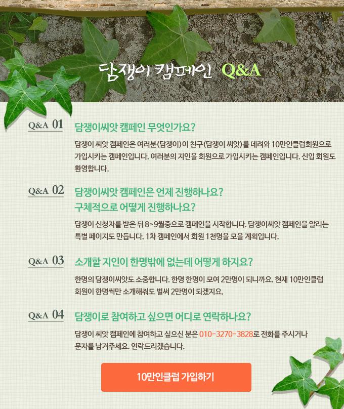 담쟁이씨앗 캠페인 Q&A