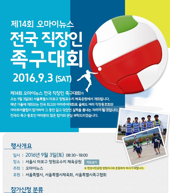제14회 오마이뉴스 전국직장인족구대회