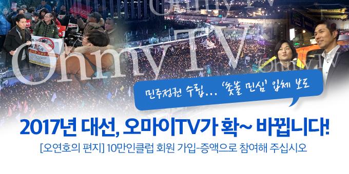 2017년 대선, 오마이TV가 확~ 바뀝니다!