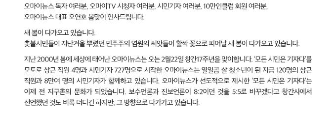 오마이뉴스 대표 오연호 봄맞이 인사드립니다.