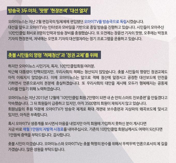 박근혜탄핵, 촛불시민이 이겼다