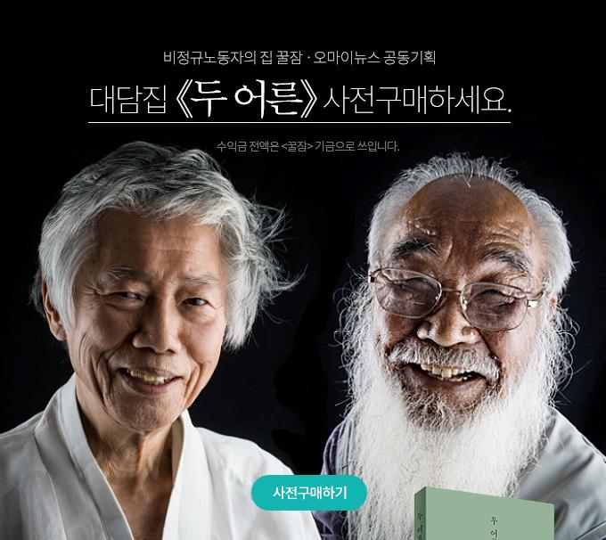 비정규노동자의 집 꿀잠, 오마이뉴스 공동 기획 대담집 <두 어른> 사전구매하세요. 수익금 전액은 '꿀잠' 기금으로 쓰입니다.