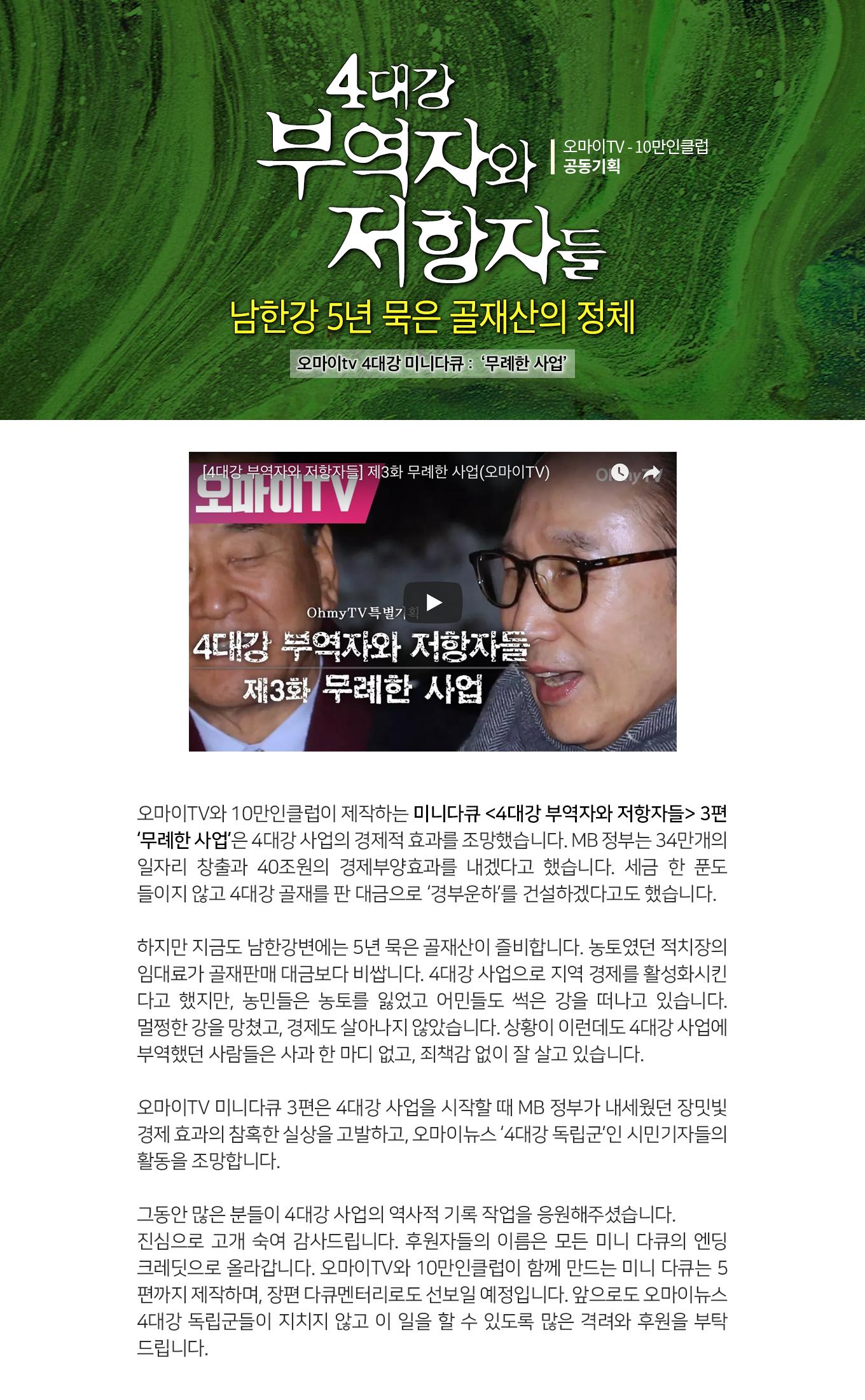 4대강 부역자와 저항자들, 남한강 5년 묵은 골재산의 정체, 오마이TV 미니다큐 3편 무례한 사업