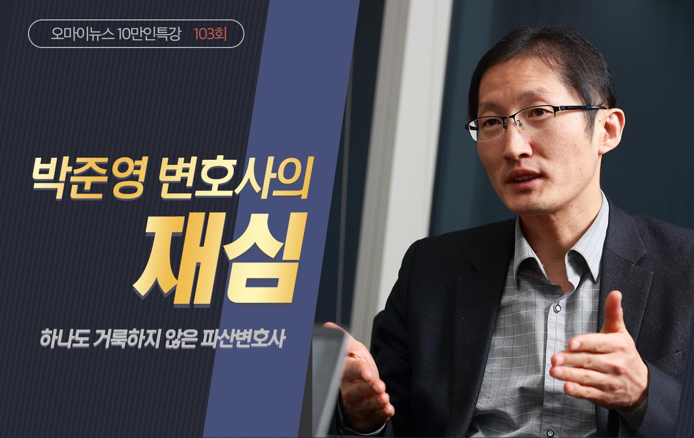 오마이뉴스 10만인클럽 특강 103회, 박준영 변호사의 재심, 하나도 거룩하지 않은 파산변호사