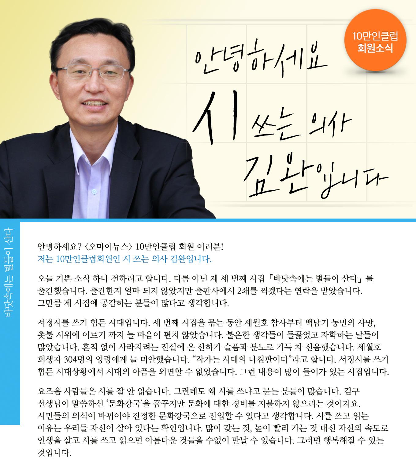 안녕하세요, 시 쓰는 의사 김완입니다.