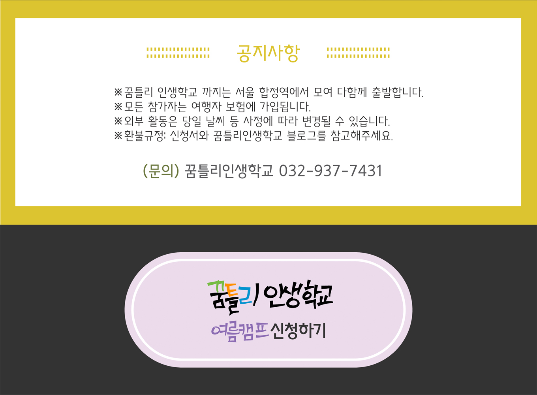공지사항. 꿈틀리 인생학교까지는 서울 합정역에서 모여 함께 출발합니다. 모든 참가자는 여행자 보험에 가입됩니다. 외부 활동은 당일 날씨 등 사정에 따라 변경될 수 있습니다. 환불규정: 신청서와 꿈틀리인생학교 블로그를 참고해주세요. 문의: 032-937-7431