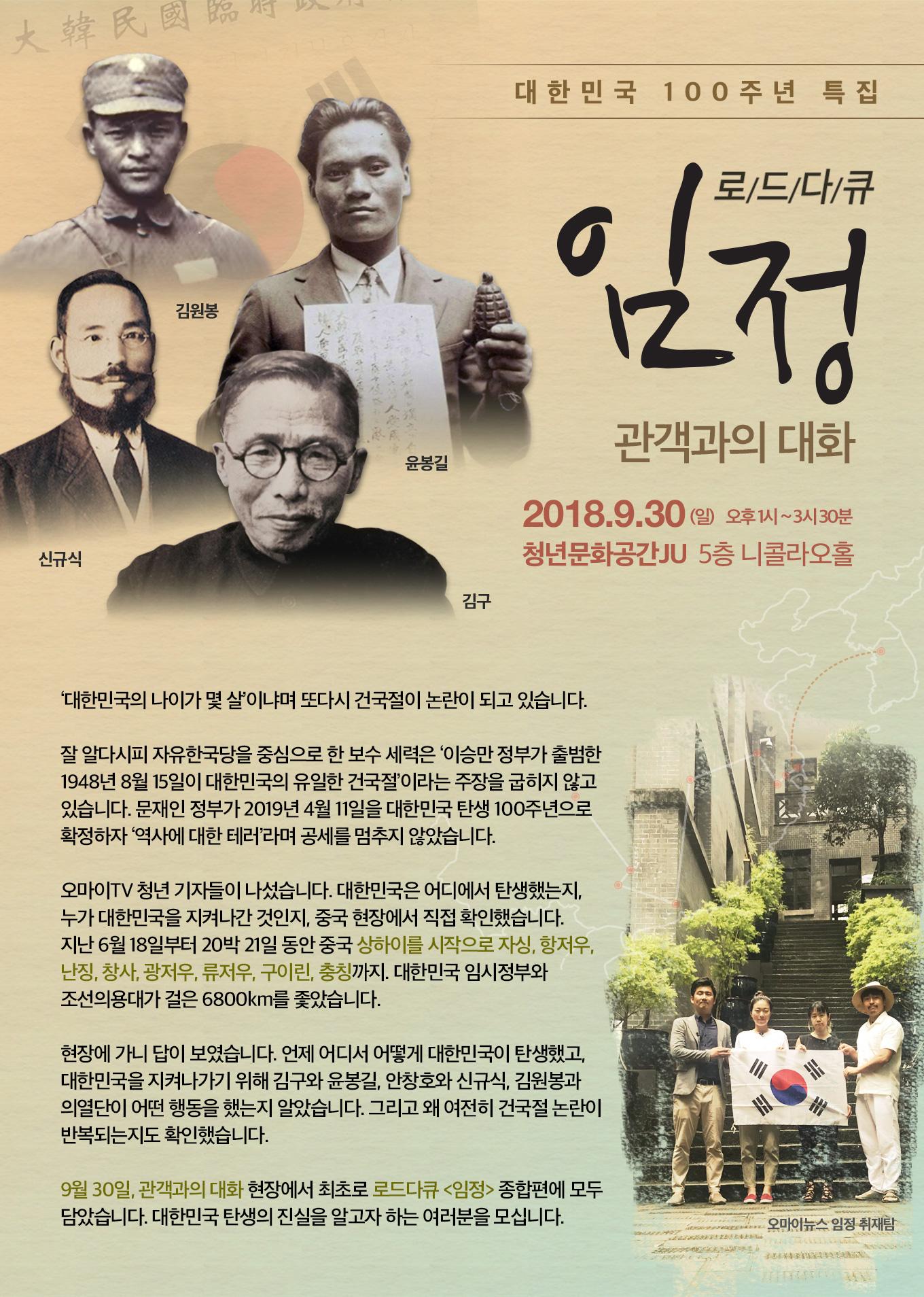 대한민국 100주년 특집 로드다큐 임정 관객과의 대화, 2018년 9월 30일 일요일 오후1시부터 3시 30분, 청년문화공간JU 5층 니콜라오홀