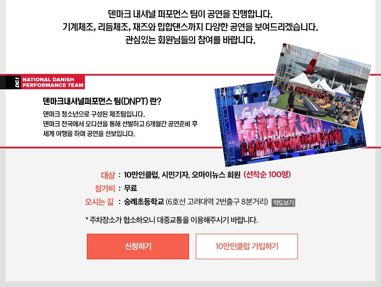 일시:11월 5일 월요일 오전 10시 30분 장소: 숭례초등학교(6호선 고려대역 2번출구 8분거리) 대상: 10만인클럽, 시민기자, 오마이뉴스 회원(선착순 100명) 이용료: 무료 *주차장소가 협소하오니 대중교통을 이용해주시기 바랍니다.