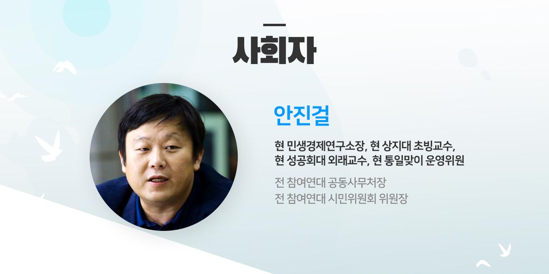 사회자. 안진걸 현 민생경제연구소장, 현 상지대 초빙교수,현 성공회대 외래교수, 현 통일맞이 운영위원