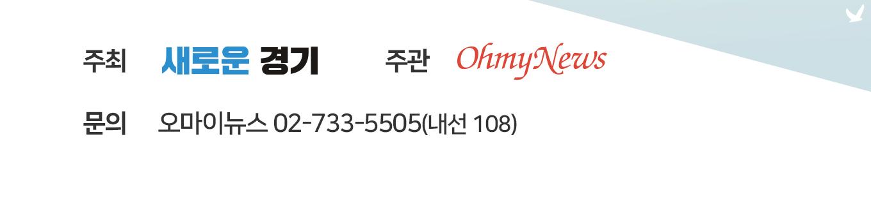주최: 경기도, 오마이뉴스. 문의: 오마이뉴스 02-733-5505(내선 108)