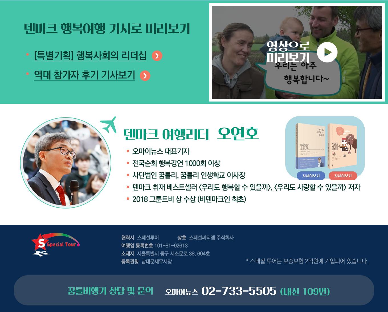 꿈틀비행기 상담 및 문의, 오마이뉴스 02-733-5505, 내선 109번