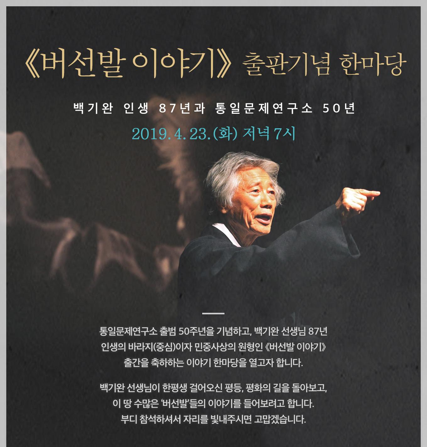 《버선발 이야기》 한마당, 백기완 인생 87년과 통일문제연구소 50년, 2019.4.23.(화) 저녁 7시