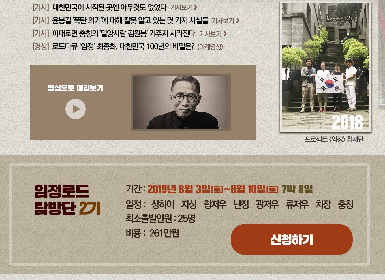 대한민국 100년, 임정 로드 탐방, 상하이에서 충칭까지 임시정부가 걸었던 길