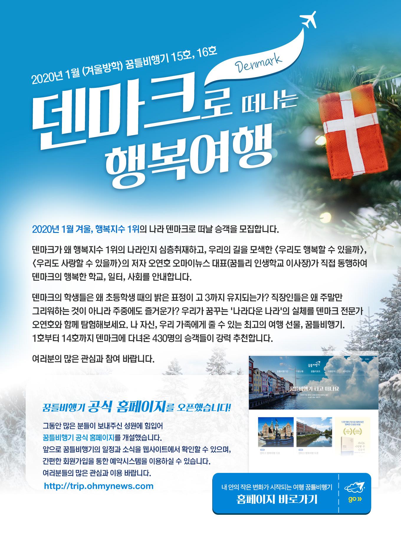 2020년 1월 겨울방학 꿈틀비행기 15, 16호, 덴마크로 떠나는 행복여행