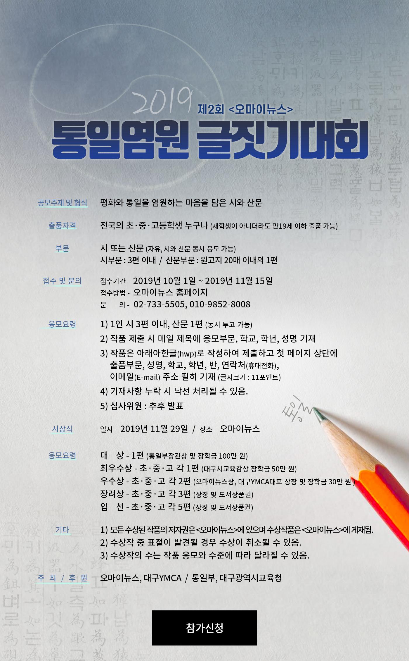 2019 제2회 <오마이뉴스> 통일염원 글짓기대회