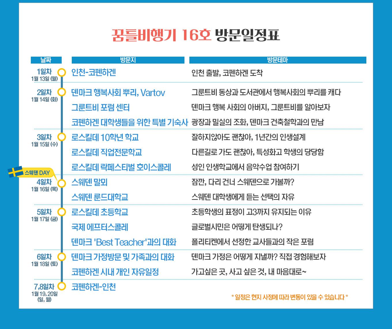 꿈틀비행기 16호 방문일정표