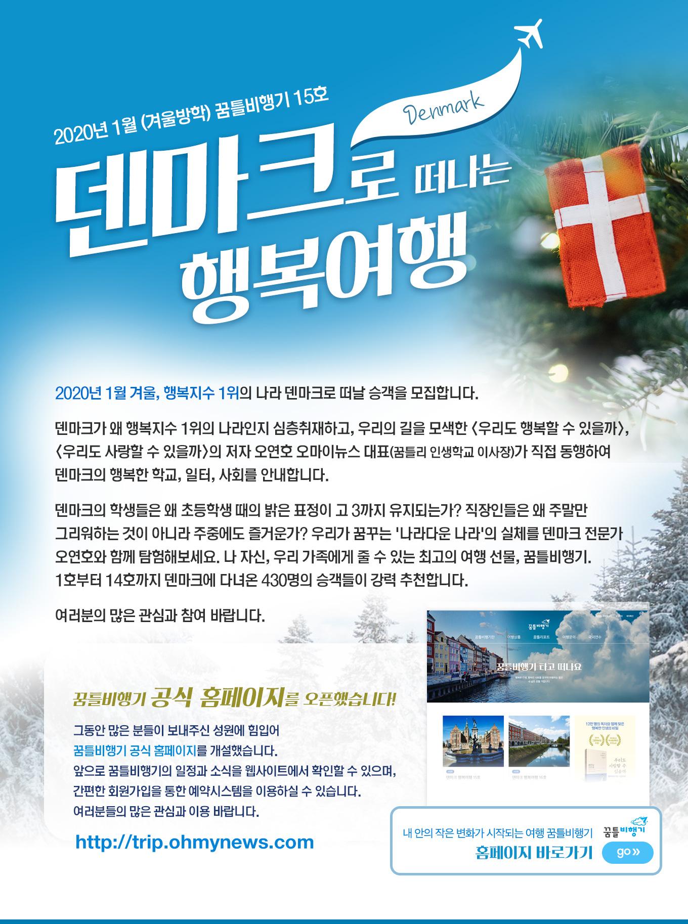 2020년 1월 겨울방학 꿈틀비행기 15호, 덴마크로 떠나는 행복여행