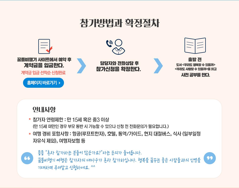 꿈틀비행기 15호 방문일정표