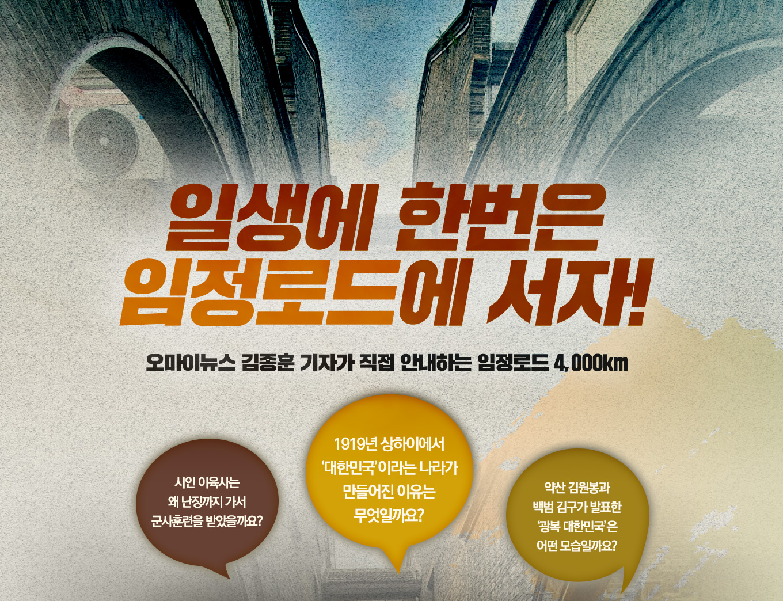 일생에 한번은 임정로드에 서자! 오마이뉴스 김종훈 기자가 직접 안내하는 임정로드 4000km