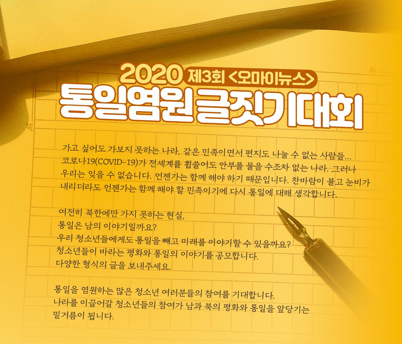 2020 제3회 <오마이뉴스> 통일염원 글짓기대회