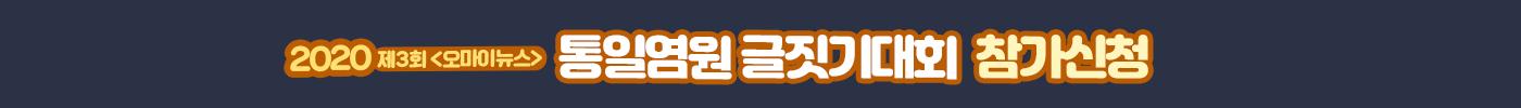 2020 제3회 <오마이뉴스> 통일염원 글짓기대회 참가신청