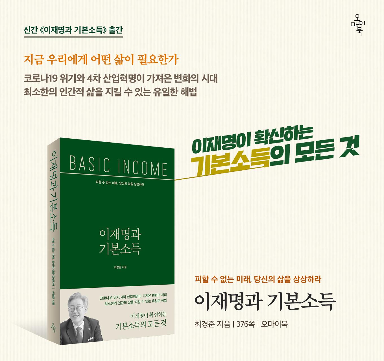 이재명과 기본소득, 최경준 지음, 376쪽, 오마이북