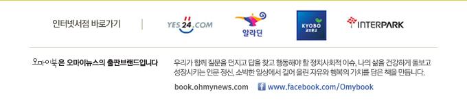 인터넷서점 바로가기, 오마이북은 오마이뉴스의 출판브랜드입니다.