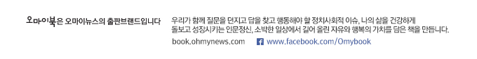 오마이북은 오마이뉴스의 출판브랜드입니다